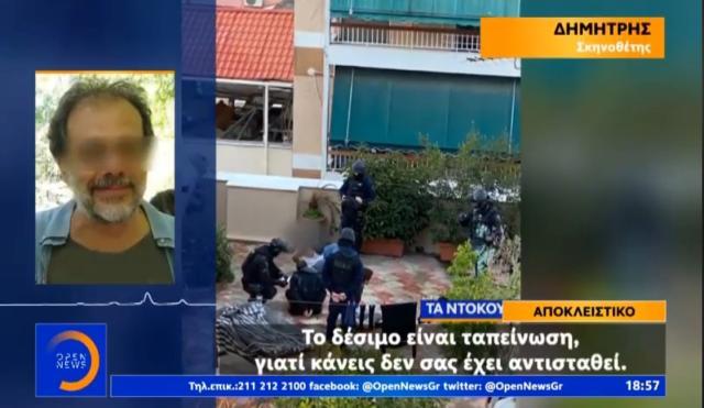 Συγκλονιστικό ντοκουμέντο: Η στιγμή της σύλληψης του Δημήτρη Ινδαρέ – VIDEO