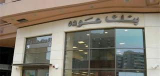 فتح باب التقديم  لوظيفة teller فى بنك عودة مارس 2021
