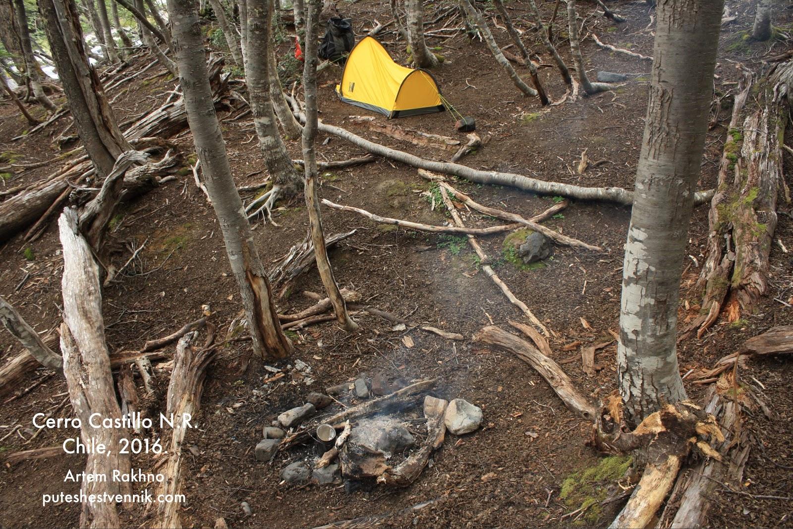 Кострище и палатка