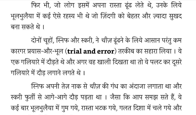 Who Moved My Cheese in Hindi PDF