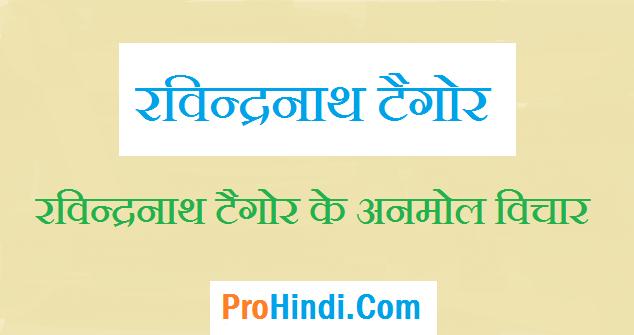 Rabindranath-Tagore-Quotes-In-Hindi