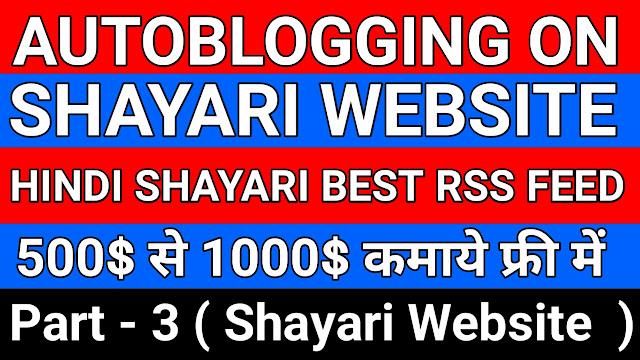 hindi shayari rss fees downlod link in hindi 2018