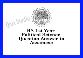HS 1st Year Political Science Question Answer in Assamese