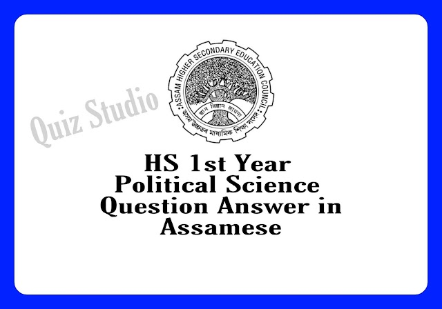 Hs 1st Year Political Science Question Answer in Assamese{ভাৰতীয় সংবিধান}
