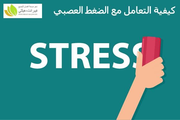 كيفية التعامل مع الضغط العصبي