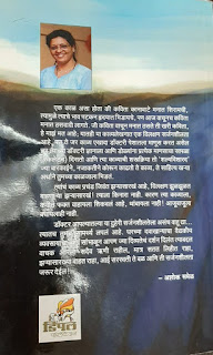 marathi-poetry-book-halave-pashan, dr. sunita-chavan, sahityabharati