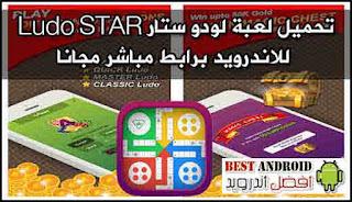 تحميل لعبة لودو ستار Ludo STAR  للاندرويد برابط مباشر مجانا Apk