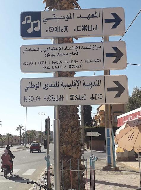 اللغة الامازيغية تيفيناغ tifinagh amazigh