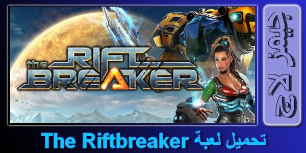 تنزيل لعبة The Riftbreaker 2020