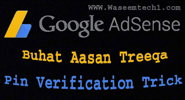 AdSense Pin Verification Trick.WASEEMTECH1.COM