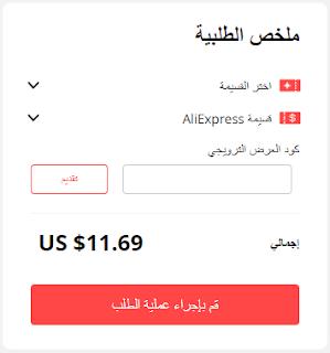 AliExpress order summary