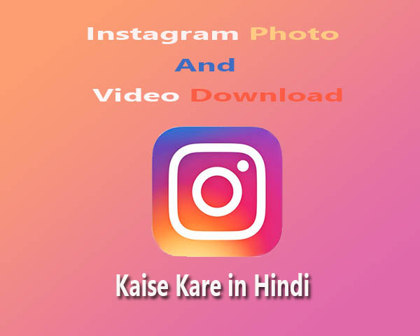 Instagram photo and video download Kaise Kare in Hindi 2019