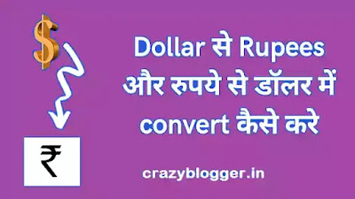 1 Dollar India me Kitna Hota Hai