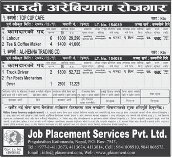 Jobs for Nepali in Saudi Arabia Salary, Rs.73,225