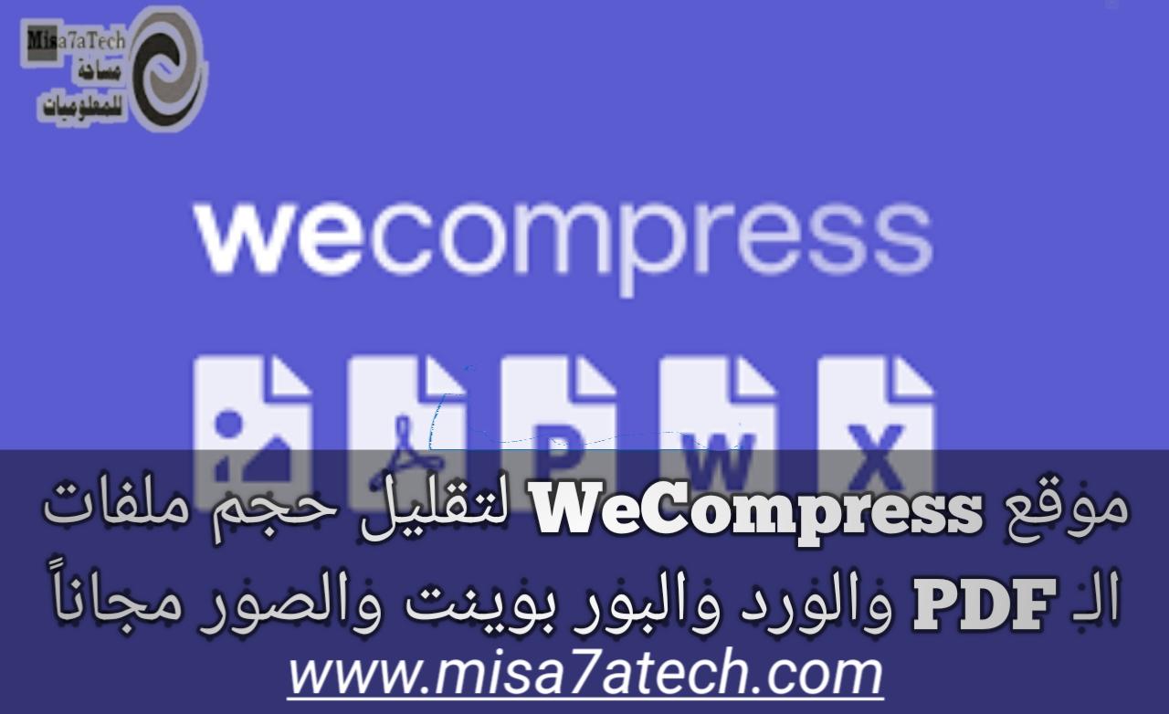 موقع WeCompress لتقليل حجم ملفات الـ PDF والورد والبور بوينت والصور مجاناً  ضغط الملفات مجاناً.