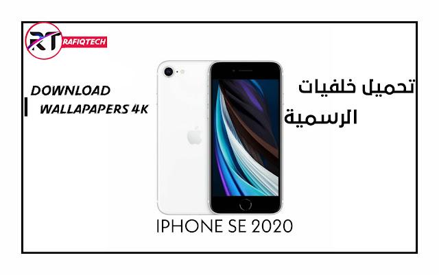 تحميل خلفيات أيفون iPhone SE 2020 بدقة 4k