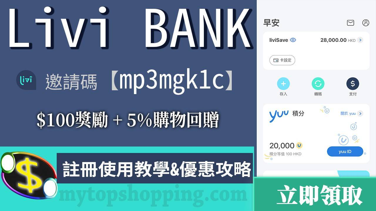 Livi Bank:註冊、存入及轉帳教學