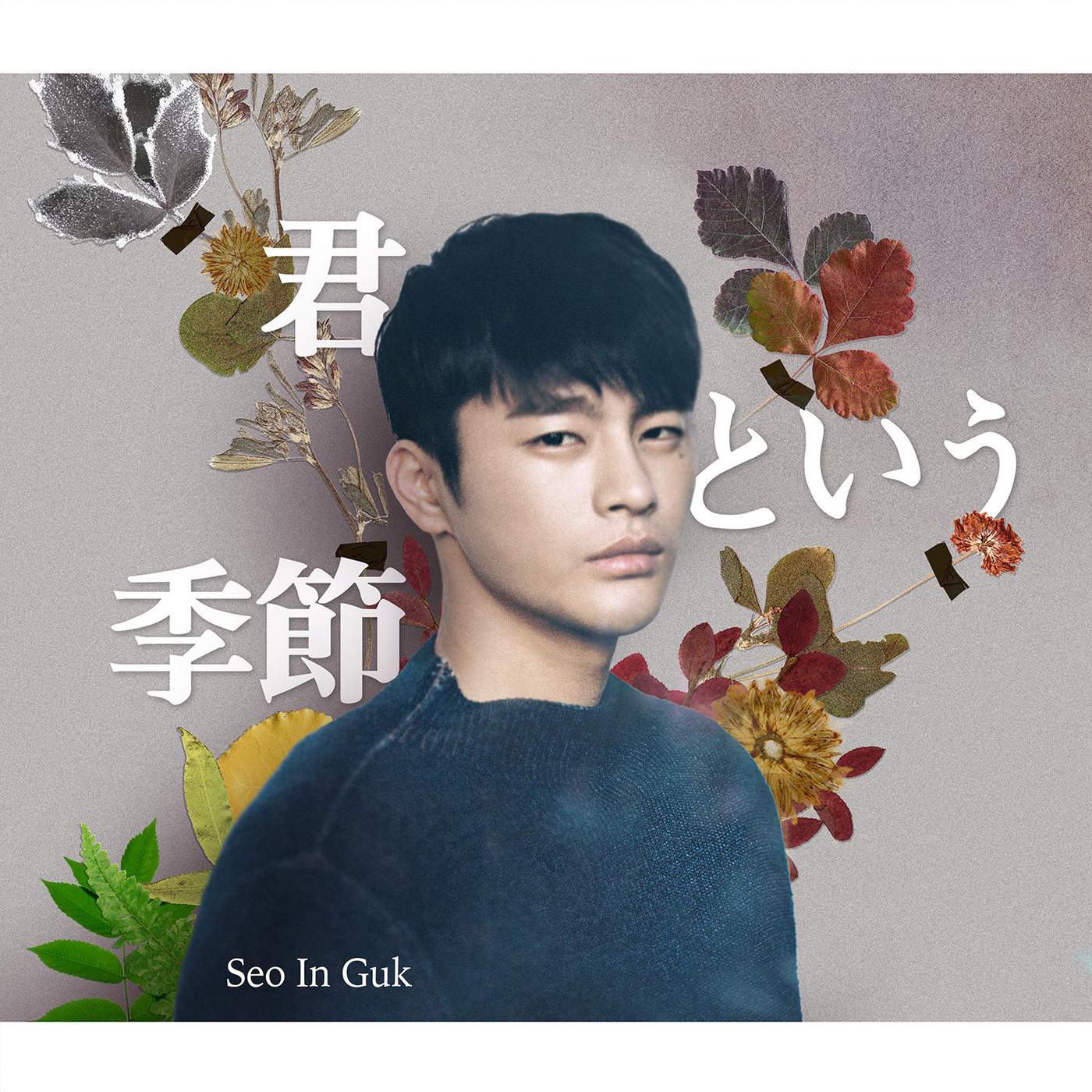 Seo In Guk – Kimitoiu Kisetsu (Japanese Ver.) – Single