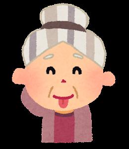お婆さんの表情のイラスト「照れ」