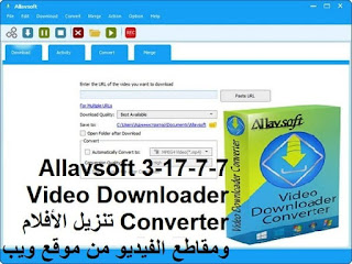 Allavsoft 3-17-7-7 Video Downloader Converter تنزيل الأفلام ومقاطع الفيديو من موقع ويب