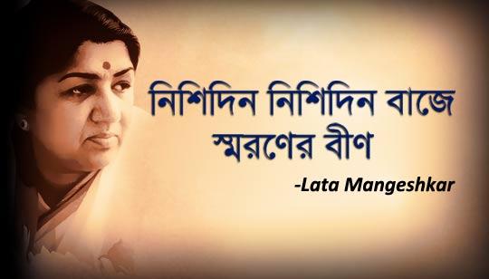Nishidin Nishidin Baje by Lata Mangeshkar