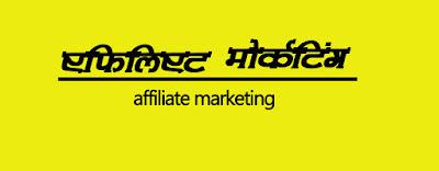 एफिलिएट मार्केटिंग अमेज़न से पैसे कैसे कमाए | earn money with affiliate marketing
