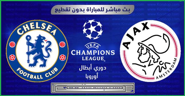 الان مشاهدة مباراة تشيلسي واياكس أمستردام بث مباشر اليوم الاربعاء 23-10-2019 في دوري أبطال أوروبا