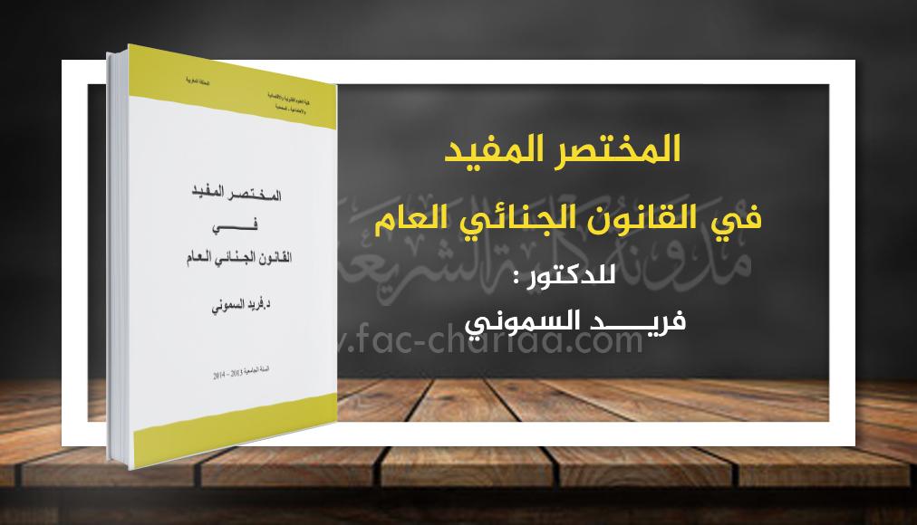 المختصر المفيد في القانون الجنائي العام د.السموني