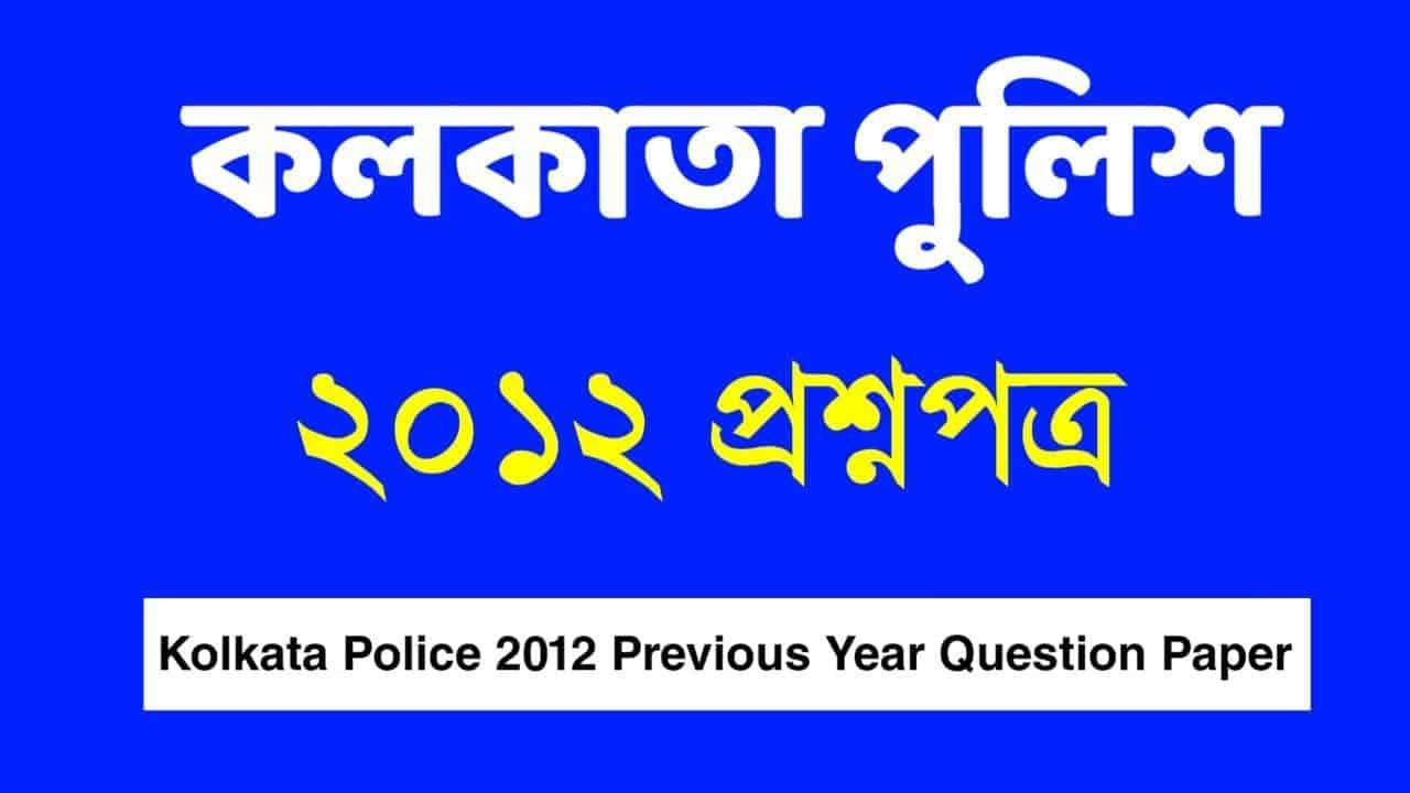 Kolkata Police Question Paper 2012 in Bengali PDF