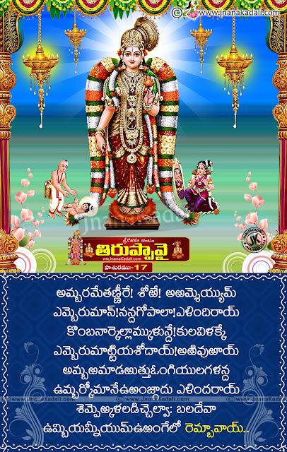 telugu tiruppavai paasuraalau, tiruppavai paasuraalu with meaning in Telugu