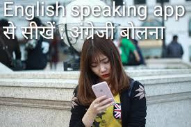 घर बैठे English speaking app से सीखें