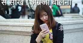घर बैठे English speaking app से सीखे  - शब्द (shabd.in)
