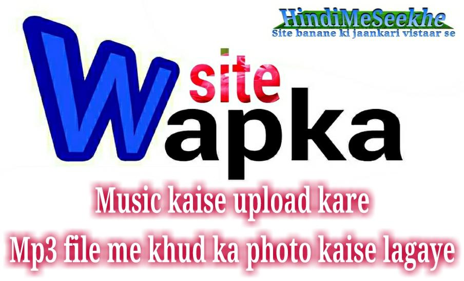 wapka_mp3_file_thumbnail_kaise_change_kare