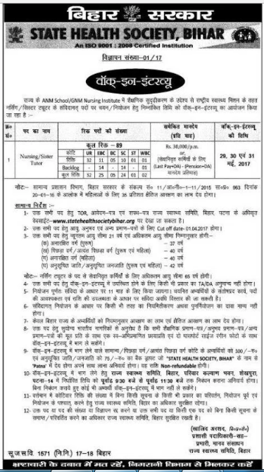 SHS Bhhar Recruitment 2017.jpg