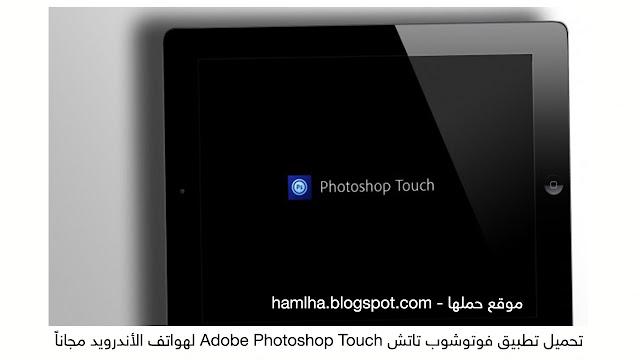 تحميل تطبيق فوتوشوب تاتش Adobe Photoshop Touch لهواتف الأندرويد مجاناً