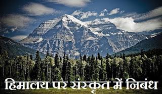 Essay on Himalaya in sanskrit