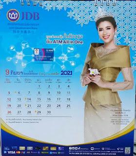 JDB Calendar 2021 September