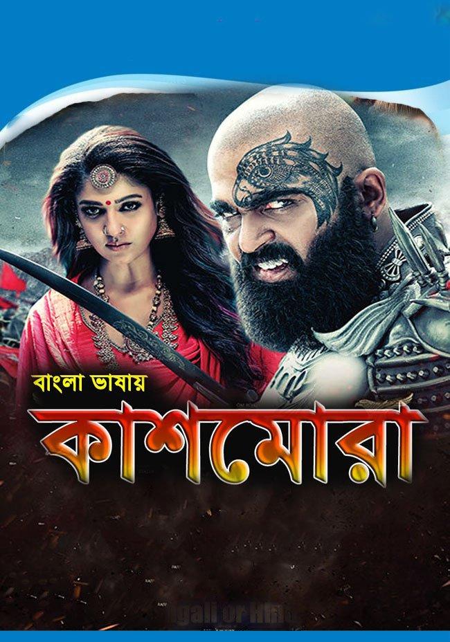 Kaashmora(2019) Bengali Dubbed Movie 720p HDRip 950MB Download