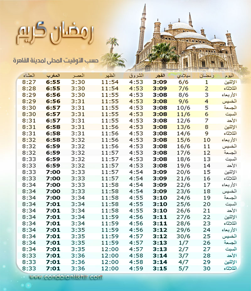 hamilton ramadan calendar pdf 2018