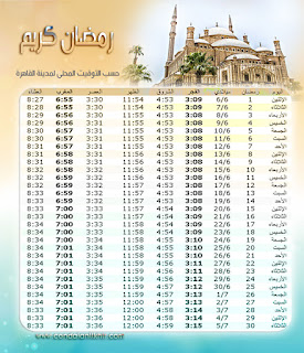 امساكية رمضان لكل العواصم العربية 2016-1437 منسقة - رمضان كريم