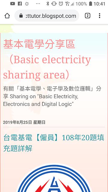 基本電學分享區(Basic electricity sharing area): 另一篇「臺電基電【僱員】108年20題填充題詳解」張貼時間解釋 ...