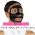 3 Máscaras faciais caseiras que vai deixar sua pele mara.