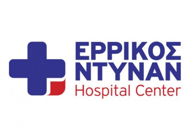 Δωρεάν καρδιολογικός & ορθοπεδικός έλεγχος και κλινική εξέταση μαστού από το Ερρίκος Ντυνάν στον Μαραθώνιο Ναυπλίου