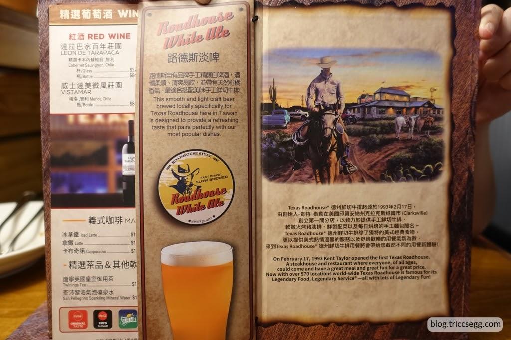 德州牛排酒單(1).JPG