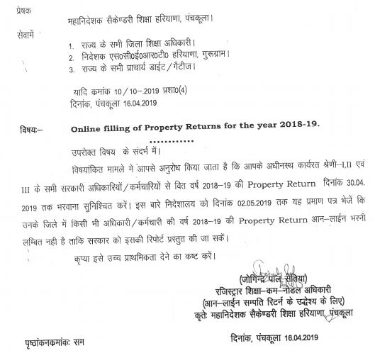 image : Online Annual Property Return Submission Notice for Haryana Govt. Employees for 2019 @ Haryana-Education-News.com