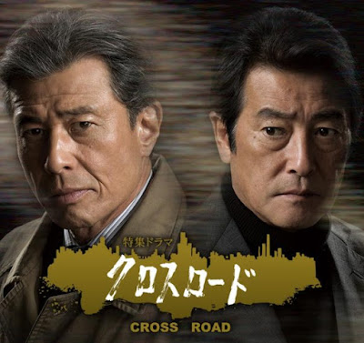 https://www.yogmovie.com/2018/05/cross-road-kurosurodo-2016-japanese.html