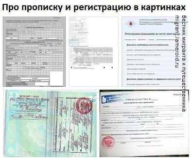 Прописка и регистрация в картинках