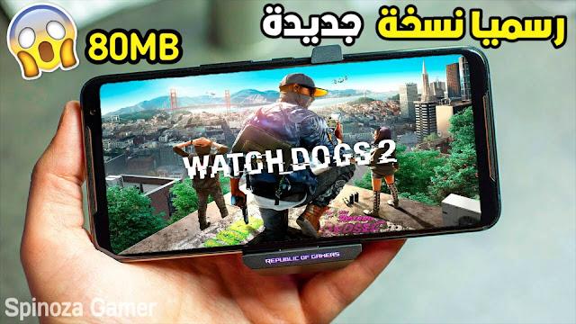تحميل لعبة Watch Dogs 2 للاندرويد بدون انترنت وبحجم 80MB فقط خراااافي