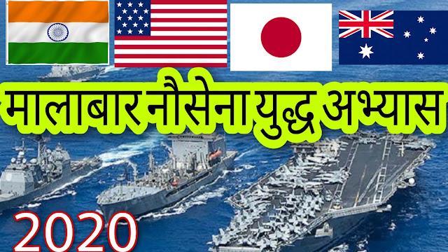 मालाबार 2020 नौसेना अभ्यास   Malabar 2020 Naval Exercise   Malabar Exercise 2020