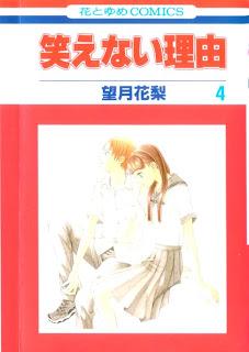 笑えない理由 第01-04巻 [Waraenai Riyuu vol 01-04]